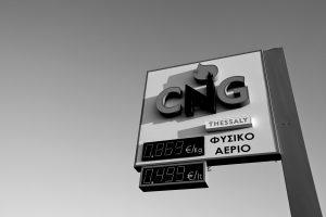 Πρατήριο CNG στη Λάρισα